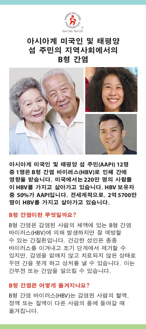Hepatitis B At-a-Glance Asian American and Pacific Islander Communities (Korean)