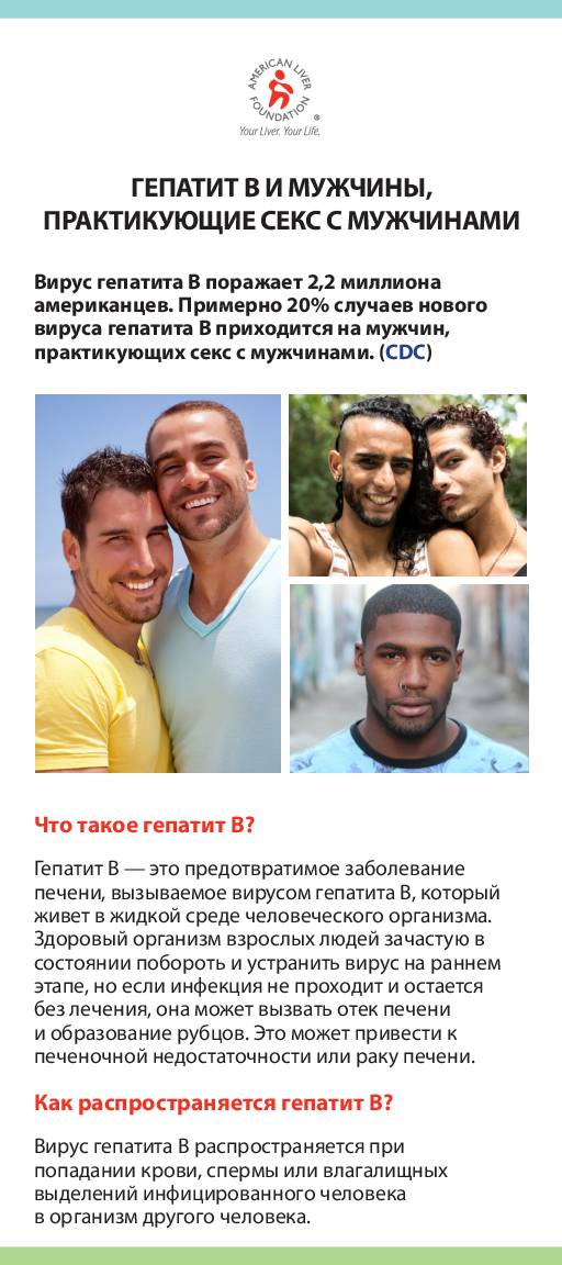Hepatitis B At-a-Glance Men Who Have Sex with Men MSM (Russian)