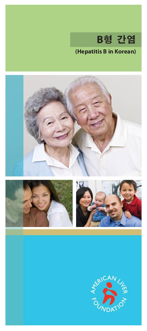 Hepatitis B Brochure (Korean)